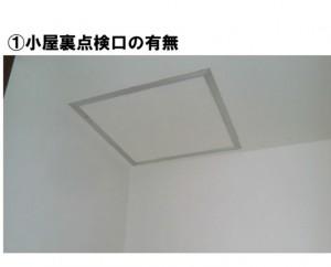 収納の天井に設置されているケースが多いです。小屋裏点検口がないとかし保険やフラット35を利用することができません。